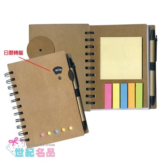 日曆轉盤筆記本