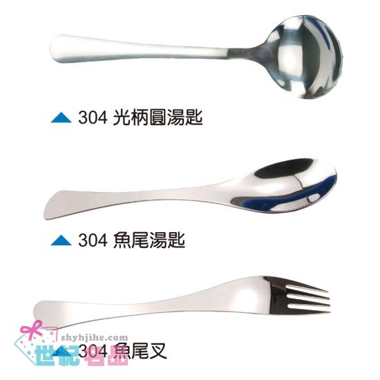 304不鏽鋼湯匙/叉子