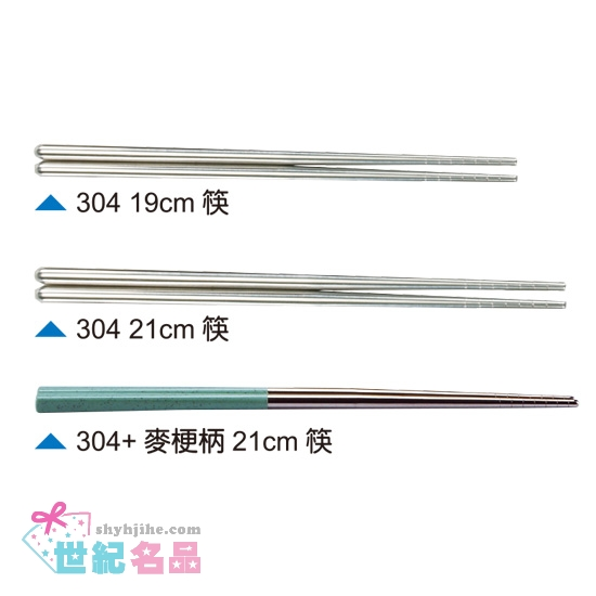 304不鏽鋼筷
