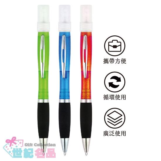 消毒噴霧塑膠原子筆