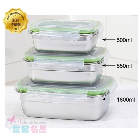 304不鏽鋼密封保鮮餐盒